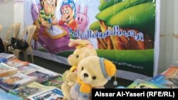 معرض لكتب الأطفال في النجف
