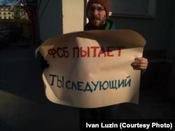 Иван Лузин-старший