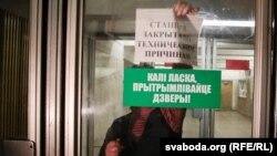 """Станцыя """"Кастрычніцкая"""" адкрытая пасьля выбуху"""
