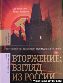 Русское издание книги Паздерки