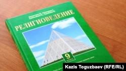 """Досай Кенжетаев пен бірнеше аутор жазған """"Дінтану негіздері"""" оқулығы. Алматы, 20 қаңтар 2011 жыл."""