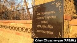 """""""Қараөткел"""" мұсылман зираты. Астана, 27 қараша 2013 жыл."""