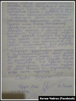 Письмо Владимира Балуха