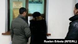 Гражданские активисты подают жалобу в приемной Верховного суда. Астана, 18 января 2016 года.