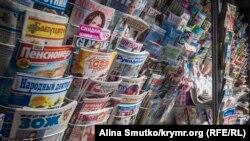 Газетный киоск в Симферополе. Архивное фото