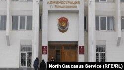 Администрация города Владикавказа, Северная Осетия