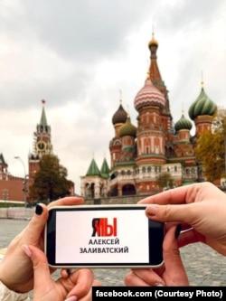 Заливатского поддерживают в соцсетях