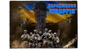 """""""Aeroportul din Donețk"""". Poster de artistul ucrainean Iuri Neroslik."""