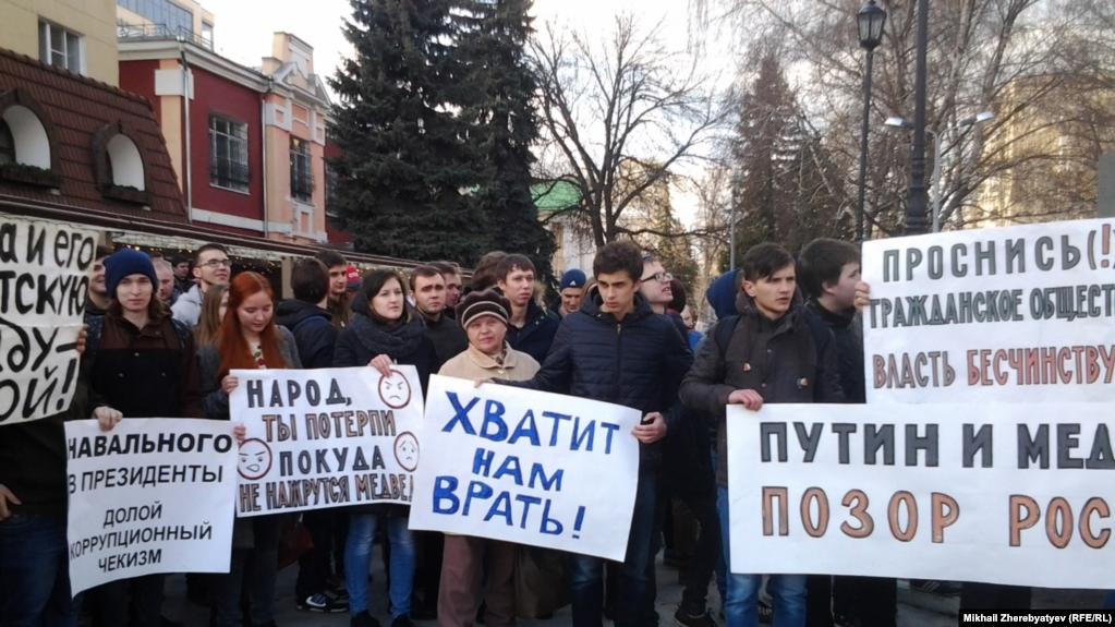 Акция протеста сторонников Навального в Воронеже, 26 марта 2017