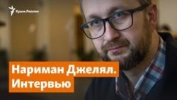 18 мая в Крыму. Интервью с Нариманом Джелялом   Дневное ток-шоу