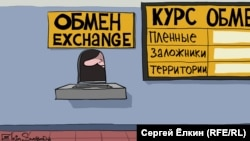 Exchange Booth Open -- Rate Of Exchange For Prisoners, Hostages, Territories (RFE/RL Russian Service)