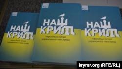 Книга «Наш Крим: неросійські історії українського півострова»