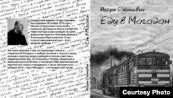 Вокладка кнігі «Еду ў Магадан»