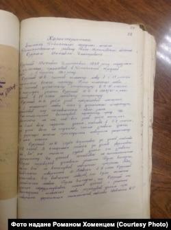 Фрагмент характеристики Михайла Озерного від школи, де він працював