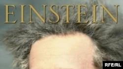 Уолтер Айзаксон «Эйнштейн: его жизнь и его мир»