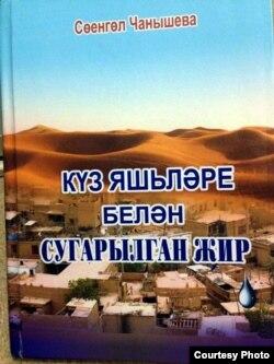 Китапның татарчасы Казакъстанда басылган