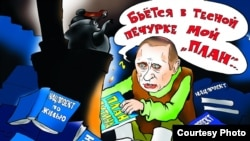Russia -- Politics Cartoons by Konstantin Ganov