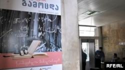 Выпускные экзамены в школах Грузии с 2020 года будут отменены