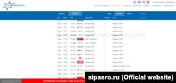 На табло аэропорта «Симферополь» 18 апреля рейсы из Сирии в Крым и обратно не появлялись