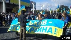 Митинг за единую Украину в Харькове (28 сентября 2014 года)