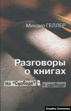 Сборник выступлений Михаила Геллера. Москва, МИК, 2003 год