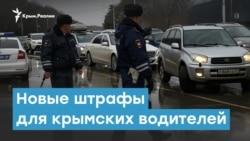 Новые штрафы для крымских водителей | Крымский вечер