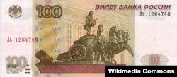 Bancnota de 100 de ruble cu imaginea Cvadrigăi lui Piotr Klodt
