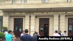 Конституционный суд Азербайджана