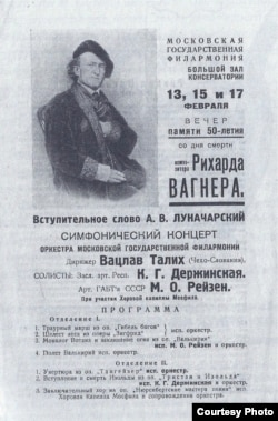 Afișul unui concert Wagner la Moscova