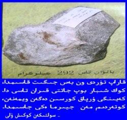 Стих Солтикена Кокишулы о поднятом им камне