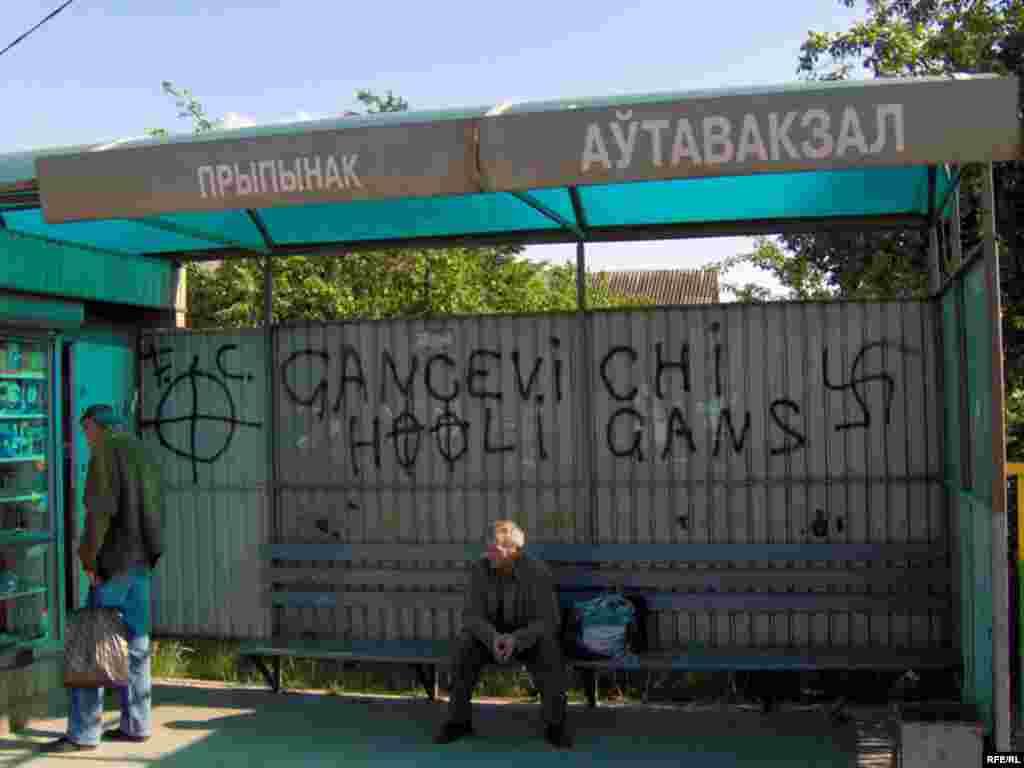 Другі тыдзень прыпынак ля Баранавіцкага аўтавакзалу размаляваны нацыстоўскай сымболікай. 4 чэрвеня