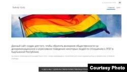 Жакында сексуалдык азчылыктардын укуктарын коргоо максатындагы bakiruulu.com деп аталган жаңы сайт ачылганы маалым болгон.