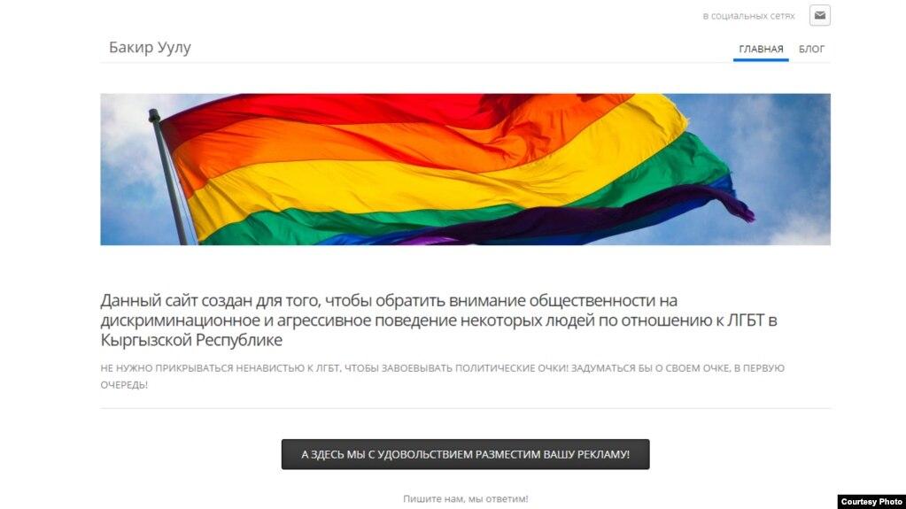 Web сайт гей