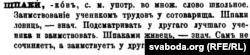 Шпакі. Слоўнік Івана Насовіча