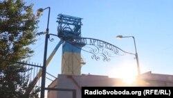 Державне підприємство «Артемсіль», місто Соледар