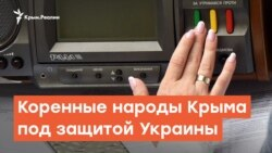 Коренные народы Крыма под защитой Украины | Дневное шоу на Радио Крым.Реалии