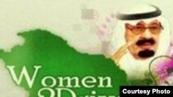 لوگوی کمپین زنان سعودی برای رانندگی
