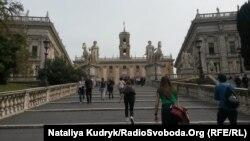 Підйом на Капітолійський пагорб у Римі