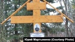 Памятный крест на могиле священника Никиты Казакова. Село Туендат, Томская область.