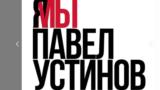 Главное: российские актеры за Павла Устинова