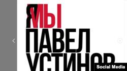 Актёр Павел Устиновду колдогон флешмоб.