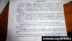 Фрагмэнт пастановы Ленінскага раённага суду Магілёва