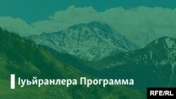 СуьйранлераПрограмма