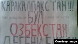 Каракалпакстандагы жазуулар. 30-апрель, 2014-жыл.