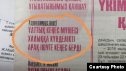 Фейковая новость, якобы опубликованная на страницах казахоязычной газеты, в которой утверждается, что нужно пить водку, чтобы защититься от коронавируса. Фото из соцсетей.