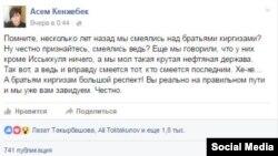 Асем Кенжебектин Фейсбукка жазган билдирүүсү