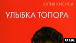 Юлия Кисина «Улыбка топора», KOLONNA Publications, Тверь, 2007 год