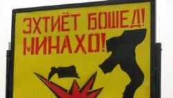 Хатари минаҳои Узбакистон рафъ мешавад?