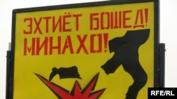 A sign warning of mines in Tajikistan