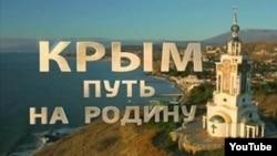 "Russia - ""Crimea Path to the Motherland"" film by Andrei Kondrashov, undated"